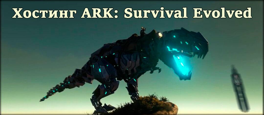 хостинг ark survival evolved
